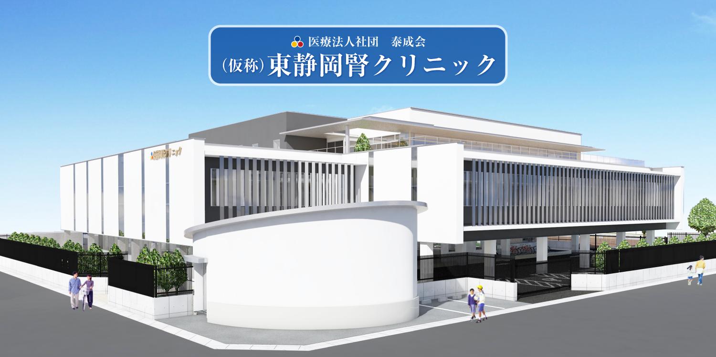 医療法人社団 泰成会 東静岡腎クリニック